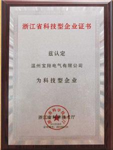 Zhejiang Science and Technology enterprise