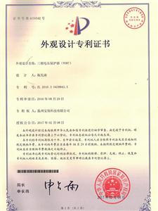 V087 Three-phase voltage protection appearance patent certificate