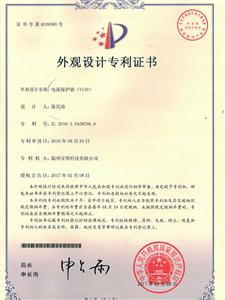 V130 Current Protector patent appearance certificate